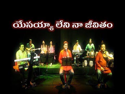 Jakie Vardhan's 2019 Latest Telugu Christian Live Worship Song || Yesayya Leni Na Jeevitham