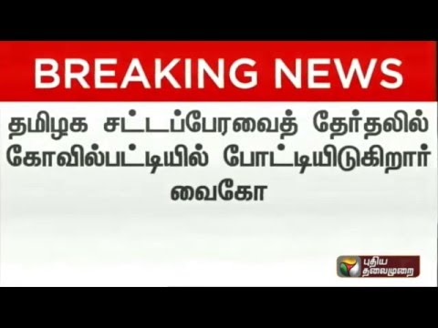 Vaiko-releases-candidate-list-for-29-constituencies-Vaiko-to-contest-from-Kovilpatti