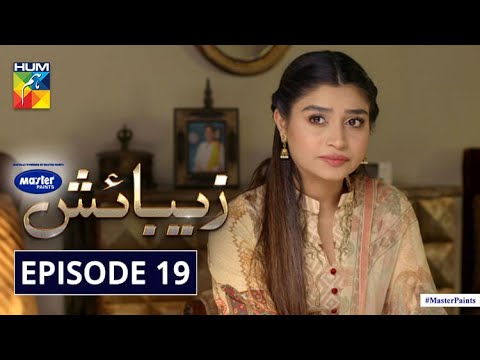 Zebaish | Episode 19 | Digitally Powered By Master Paints | HUM TV | Drama | 16 October 2020