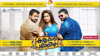 Shajahanum Pareekuttiyum Audio Jukebox