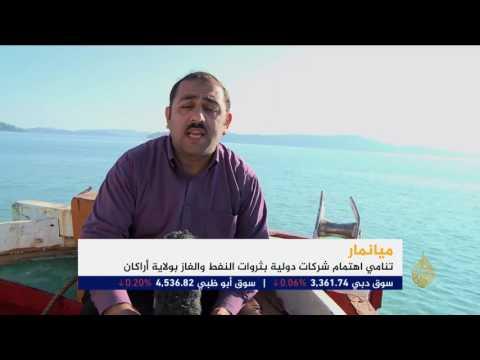 العرب اليوم - شاهد: تنامي اهتمام شركات دولية بثروات النفط في ولاية أراكان