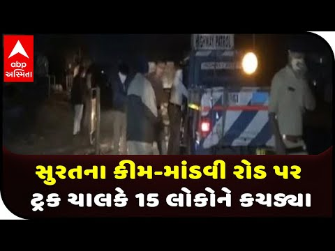 A truck driver crushed 15 people on Kim-Mandvi road in Surat