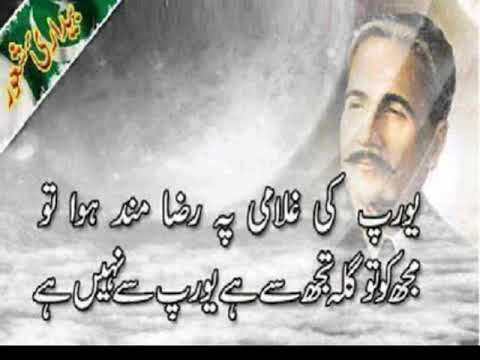 Love SMS - Allama Iqbal Poetry and SMS  Sad Poetry  Sad Love Heart Touching Poetry