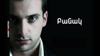 Narek Baveyan - Banak /Song/