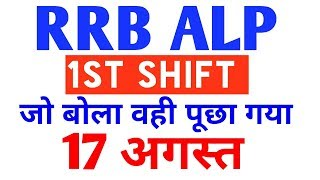 Video 1st Shift 17 august RRB ALP questions| RRB ALP 17 august 1st shift| RRB ALP todays question| MP3, 3GP, MP4, WEBM, AVI, FLV Agustus 2018