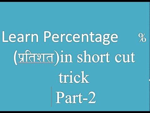 (Percentage part -2 - Duration: 17 minutes.)