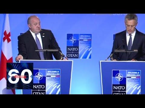 Столтенберг: Готов принять Грузию в НАТО 60 минут от 12.07.18 - DomaVideo.Ru