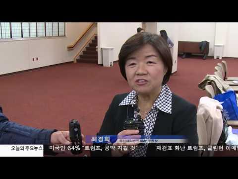 오바마케어 가입 어쩌나 11.29.16 KBS America News