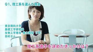 在校生インタビュー(Science Girls 2013 (1))