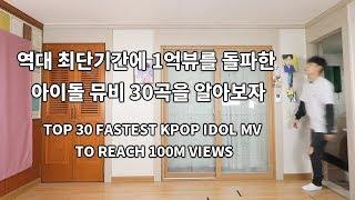Video TOP 30 FASTEST KPOP IDOL MV TO REACH 100M VIEWS!! MP3, 3GP, MP4, WEBM, AVI, FLV September 2018