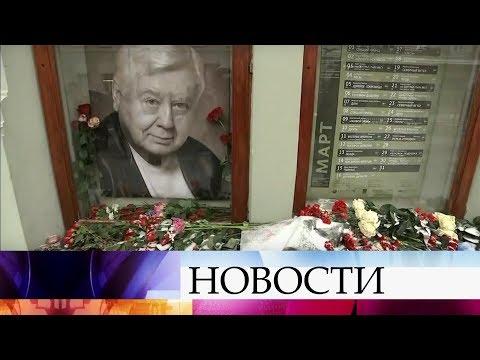 Москва провожает в последний путь Олега Табакова.