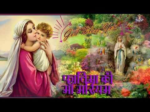 फातिमा की माँ मरियम Fatima Ki Maa Mariyam   Hindi Christian devotional song   With Lyrics