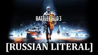 Video [RUSSIAN LITERAL] Battlefield 3 MP3, 3GP, MP4, WEBM, AVI, FLV Desember 2017