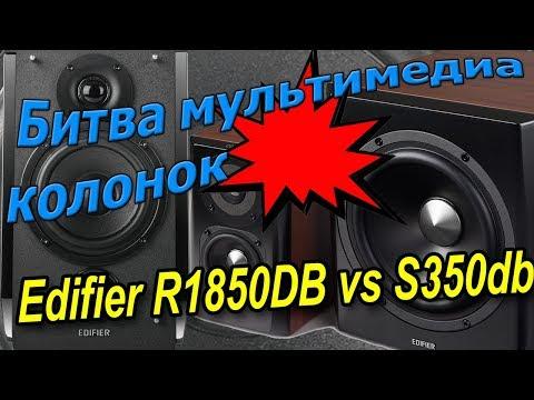 Эпическая битва колонок. Edifier R1850DB vs S350DB (видео)