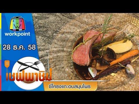 เชฟพาชิม | ข้าวริซอตโตกับกุ้งมังกรต้มเนย , ซี่โครงแกะอบสมุนไพร | 28 ธ.ค. 58 Full HD