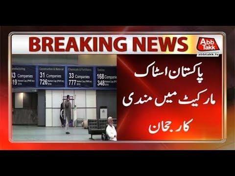 Pakistan Stock Market Remains Bearish