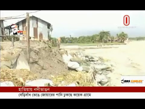 Severe erosion of Meghna at Hatia of Noakhali (05-08-2020) Courtesy: Independent TV