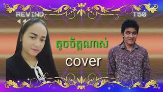 Khmer Travel - សុំទោសប្រពន្ធទ&#