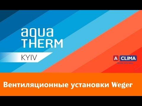 Аква Терм Киев 2016: вентиляционные установки Weger на стенде Аклима