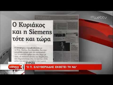 ΣΥΡΙΖΑ: Ο Π. Ελευθεριάδης εκθέτει τη ΝΔ | 17/04/19 | ΕΡΤ