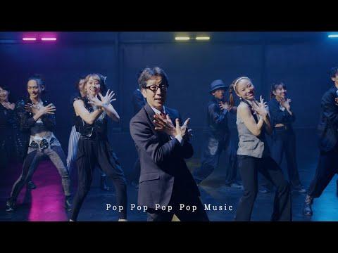 2020.2.26発売「ポップミュージック」