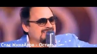 Стас Михайлов - Оставь (Голубой огонёк 2013)