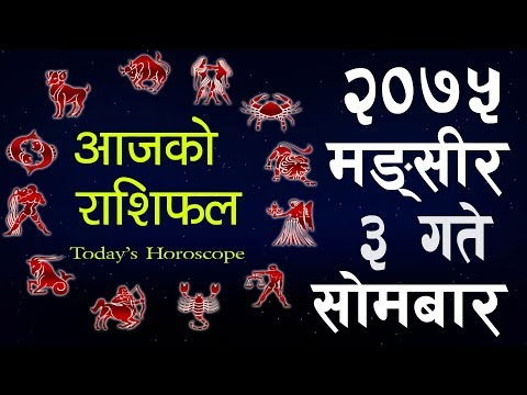 (Aajako Rashifal 2075 Mangsir 3 , Today's Horoscope November 19,  Monday २०७५ मंसिर ३ गते  सोमबार - Duration: 9 minutes, 46 seconds.)