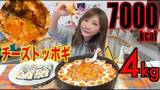 Video 【MUKBANG】 Sweet & Spicy Tteokbokki With PLenty OF Cheese!! & Gimbap, SO Tasty! 5Kg 7800kcal[Use CC] MP3, 3GP, MP4, WEBM, AVI, FLV Desember 2018