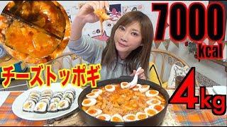 Video 【MUKBANG】 Sweet & Spicy Tteokbokki With PLenty OF Cheese!! & Gimbap, SO Tasty! 5Kg 7800kcal[Use CC] MP3, 3GP, MP4, WEBM, AVI, FLV Februari 2019