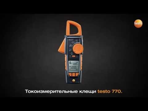 Токоизмерительные клещи testo 770