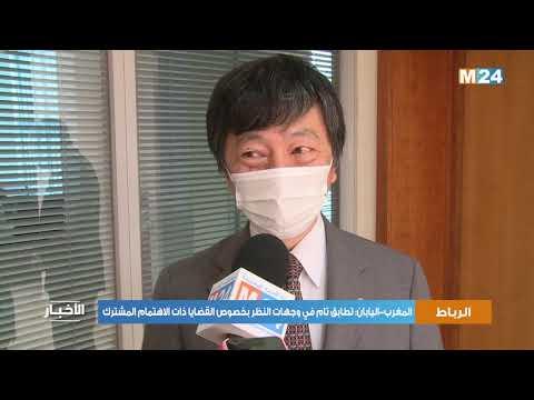 المغرب-اليابان: تطابق تام في وجهات النظر بخصوص القضايا ذات الاهتمام المشترك
