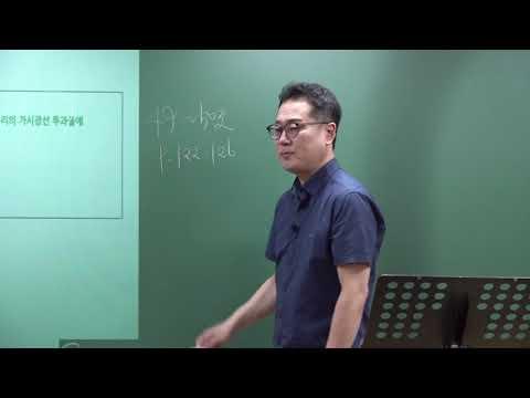 [무료강좌]2019운전직공무원 도로교통법규 경기도/서울시 기출문제해설