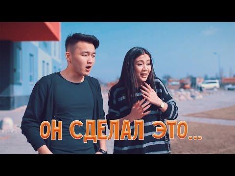 Он сделал это…  Снова Двое   Айжан Асемова (видео)