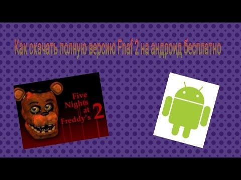 Как скачать FnaF 2 бесплатно на андроид