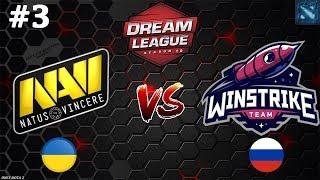 Битва за СЛОТ на МИНОР! | Na'Vi vs Winstrike #3 (BO3) | DreamLeague Season 10 | Open Quals