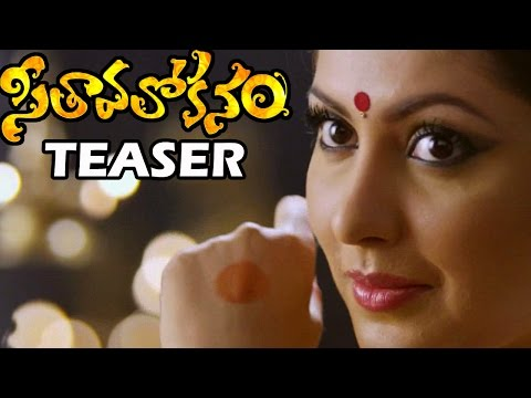 Seethavalokanam Movie Teaser - Madhu Shalini - Latest Telugu Movie