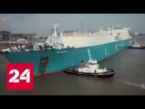 Второй танкер доставит российский газ в США - Россия 24 - DomaVideo.Ru
