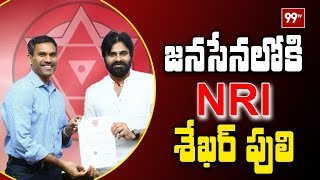 Sekhar Puli Appointed as Central Committee for Party Affairs Chairman | Pawan Kalyan