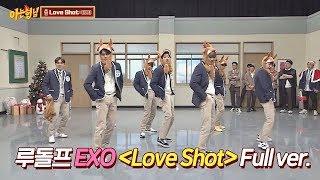 Video [풀버전] 귀염 뽀짝 루돌프 EXO의 'Love Shot'♪ 아는 형님(Knowing bros) 159회 MP3, 3GP, MP4, WEBM, AVI, FLV Maret 2019