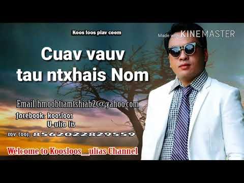 Cuav vauv tau ntxhais nom.4/15/2018 (видео)