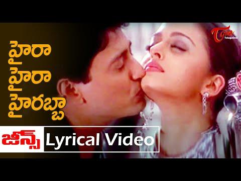 Haira Haira Hairabba Lyrical song | Jeans Telugu Movie | Prashanth, Aishwarya Rai | Old Telugu Songs