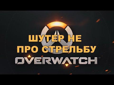 Overwatch - Шутер не совсем про стрельбу - Обзор