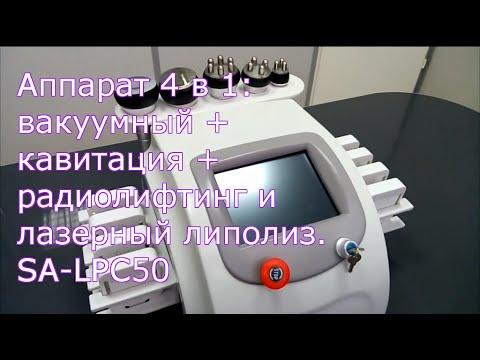 Лазерный липолиз на аппарате SA-LPC50 | Заказать в компании Scopula