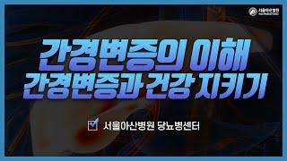 간경변증과 건강지키기 미리보기