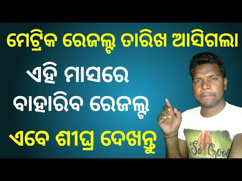 Metric Result Declare Date 2019 || Metric Result Date By Odia Simple Tech