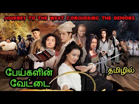 பழிவாங்கும் பேய்களின் உலகம் / Journey To The West Conquering The Demons / Full Explained in Tamil