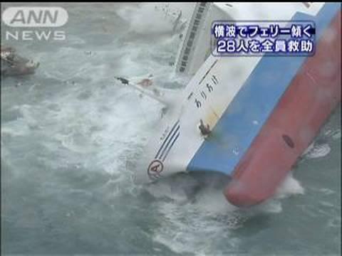 フェリー強風で横倒し28人を全員救助 三重県沖(09/11/13)