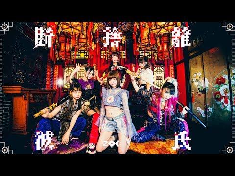 , title : 'ZOC「断捨離彼氏」Music Video'