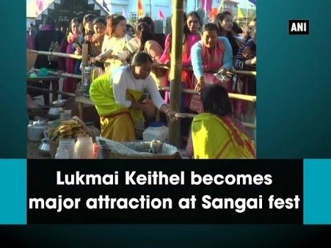 Lukmai Keithel becomes major attraction at Sangai fest - ANI News (видео)