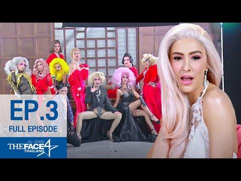 แซ่บกว่า Drag Queen ก็คือ The Face เนี่ยแหละค่ะ!  The Face Thailand season 4 All Stars EP. 3